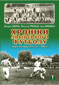 Kroniki lwowskiego futbolu...